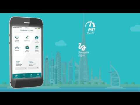 تطبيق الأعمال في دبي - Business in Dubai App