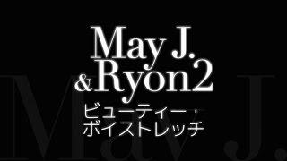 May J.が行っているボイストレーニング方法をまとめた3枚組DVD「May J....
