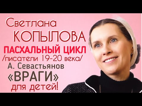 «ВРАГИ» А. СЕВАСТЬЯНОВ. Рассказ читает Светлана Копылова. Пасхальные рассказы «О, ПАСХА ВЕЛИЯ!»