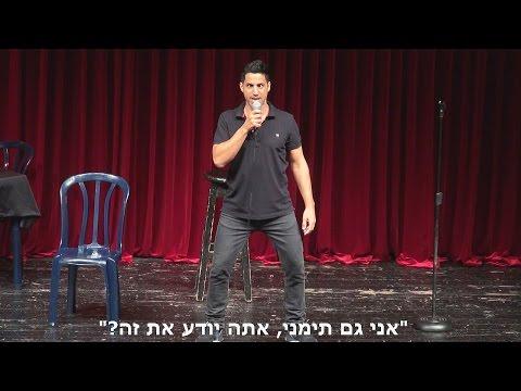 שחר חסון - תימני בקהל זה הכי בכייפ
