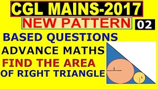 SSC CGL MAINS NEW PATTERN QUESTIONS-2|ADVANCED LEVEL MATHS AS PER LATEST PATTERN IN CGL MAINS 2017