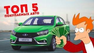 видео Самый популярный автомобиль в России