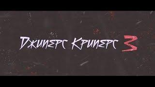 Джиперс Криперс 3 - трейлер