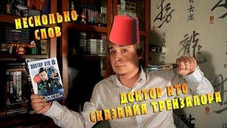 Доктор Кто - Сказания Трензалора