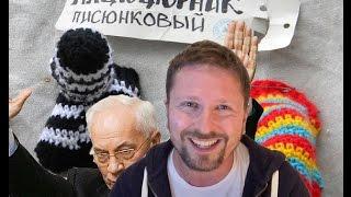 Антирусская троляка из Канады и разоблачение Азарова