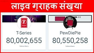 PEWDIEPIE VS TSERIES LIVE SUB COUNT SUB GAP  Playing Bye PewDiePie by CarryMinati