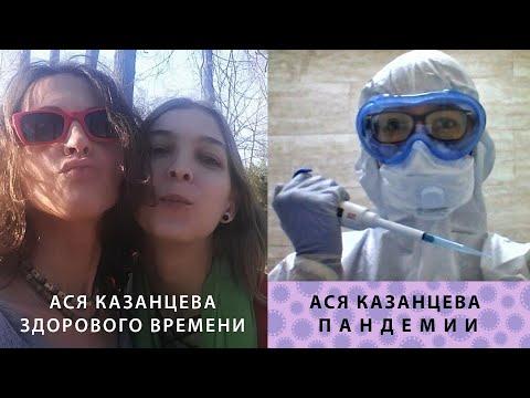 Ася Казанцева в гостях у Жени Тимоновой \\\\ воскресный стрим ВКУЗ