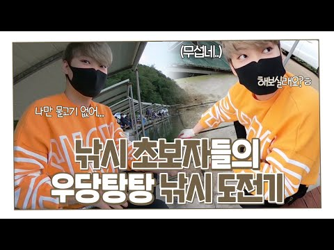 우당탕탕💨 낚시 초보자들의 낚시 도전기🐟🐠 [김경민TV]
