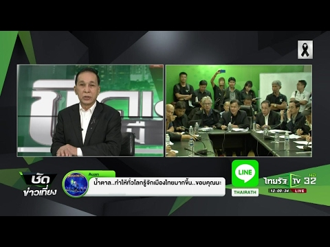 ย้อนหลัง ขีดเส้นใต้เมืองไทย : เจาะร่างพ.ร.บ.ควบคุมสื่อ | 30-01-60 | ชัดข่าวเที่ยง