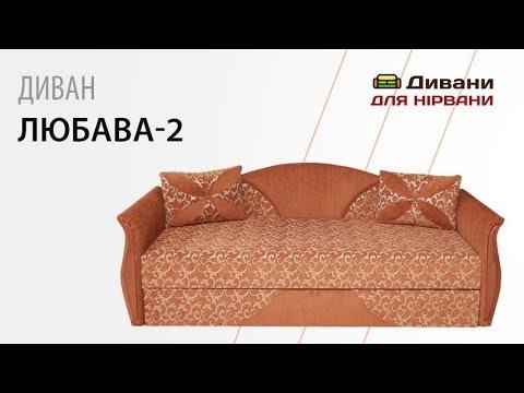 Диван Любава. Фабрика Катунь - YouTube
