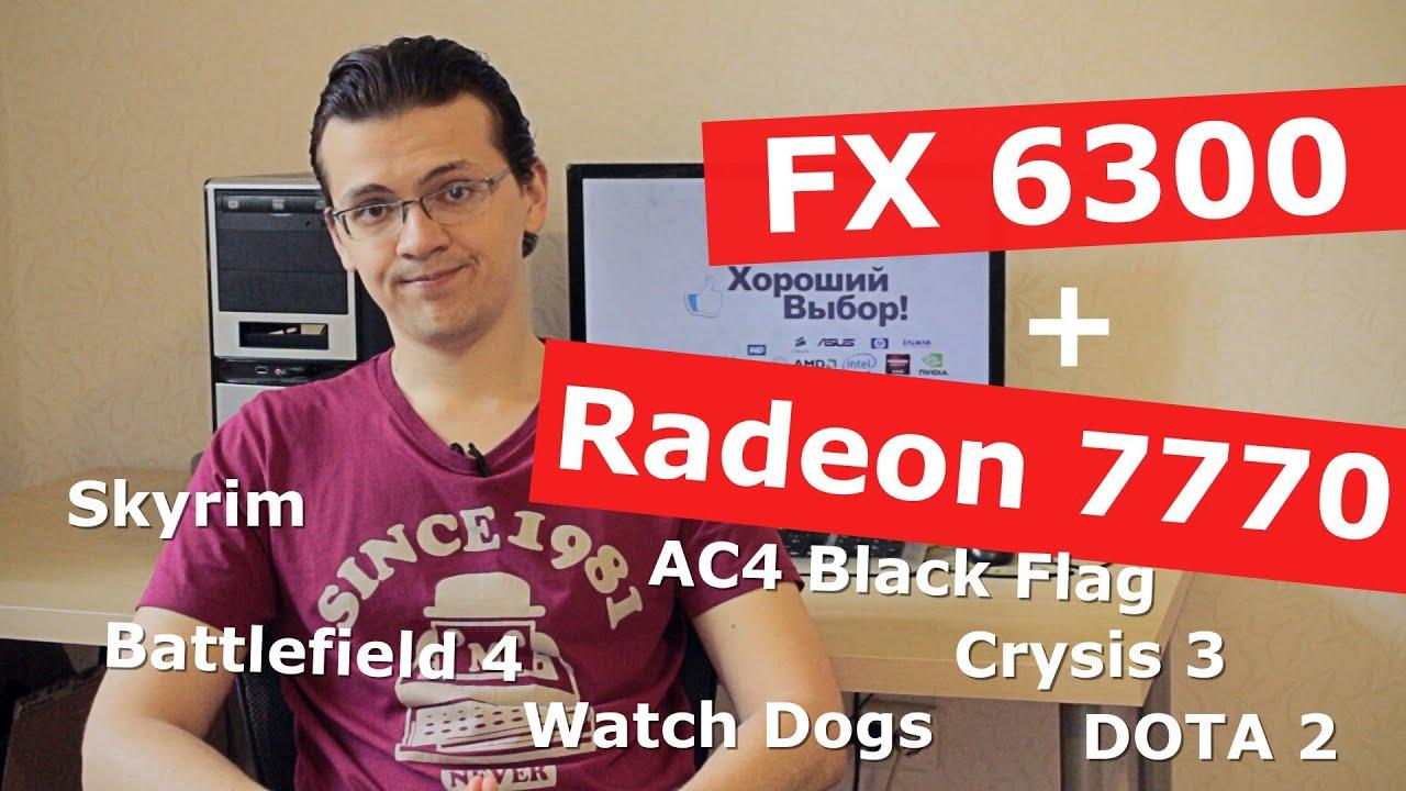 Тестирование RadeonHD 7770 + AMD FX6300