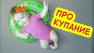 Купание новорожденного. Сколько и как купать ребенка? Круг для купания