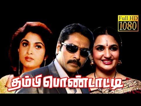 Thambi Pondatti | Rahman,Ramyakrishnan,Suganya | Tamil Superhit Movie HD