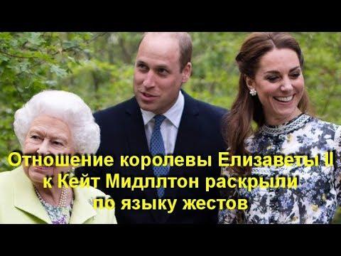 Отношение королевы Елизаветы II к Кейт Мидллтон раскрыли по языку жестов