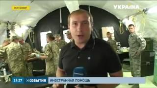 Правительство США передало украинским военным полевой госпиталь