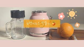 오렌지 주스 만들기|홈카페| 미니블렌더|힐링영상|소리집…