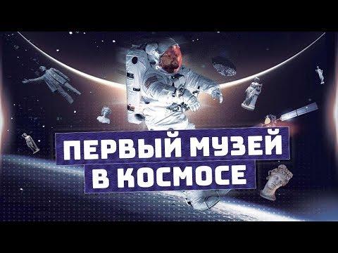 Искусство в космосе  | Арт-Бланш