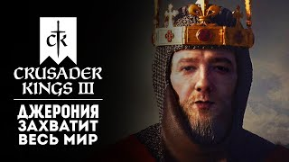 ДИНАСТИЯ ИНТРИГАНОВ #2 ❯ Crusader Kings 3
