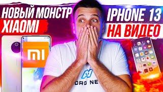 Новый МОНСТР Xiaomi 🔥 iPhone 13 на видео 😱 Samsung в тюрьме