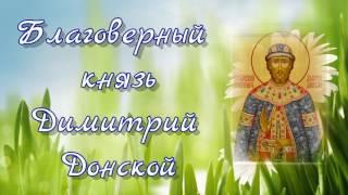 Благоверный князьДимитрий Донской - ДЕНЬ ПАМЯТИ:  1июня.