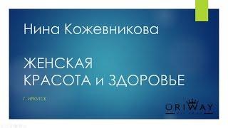 Нина Кожевникова о женской красоте и здоровье