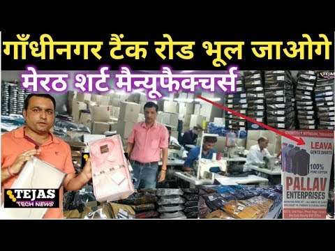 असली ब्रांडिड shirt manufacturers in meerut || Tank road - Gandhi nagar को भूल जाओगे || meerut