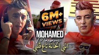 Mohamed Marsaoui 2021 Nti Lkhana Ta3 Galbi © Avec Mounir Recos | Clip Officiel 2021