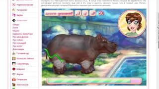 Играем в игру Бегемотик http://игры-для-девочек.su/животные/голодный-бегемотик