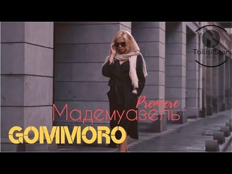 GOMMORO - Мадемуазель (Премьера, Клип 2019)