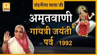 Gayatri Jayanti (1992) - Lecture Vandaniya Mata Bhagwati Devi Sharma