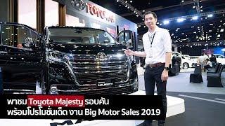 [spin9] พาชม Toyota Majesty รอบคัน จากงาน Big Motor Sales 2019