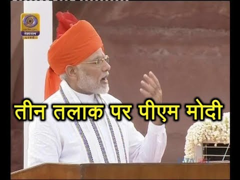 जश्न-ए-आजादी : PM Modi on Teen Talaq, ASSURES JUSTICE