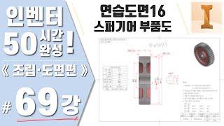 [인벤터 69강] 연습도면16. 스퍼기어 부품도(동력전…