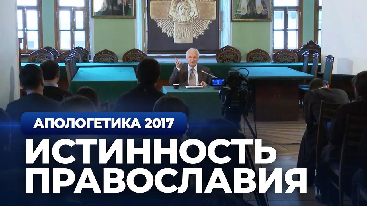 Истинность Православия (МПДА, 2017.05.16) — Осипов А.И.