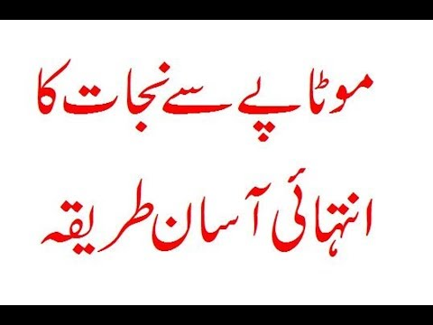 how to lose weight fast at home without exercise in urdu part 3