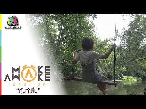 Make Awake คุ้มค่าตื่น | จ.สระบุรี | 19 ก.ค. 61 Full HD