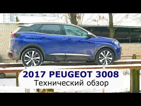 2017 Peugeot 3008, техобзор - КлаксонТВ