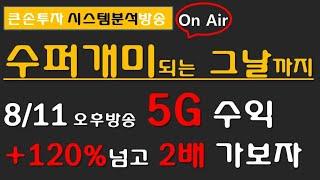 [주식] 투자방송 - 11일 오후 쏠리드 +120%넘어 2배가자 아직 재료 노출 안됨