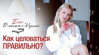 Как целоваться правильно - Блог В постели с Кариной - Киев днем и ночью
