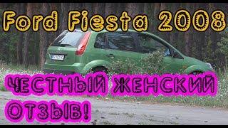 ford Fiesta 2008. А что скажет владелица? )