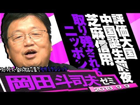 岡田斗司夫ゼミ9月9日号「地球最大規模の評価経済社会はすでに中国で成立していた!ホリエモンが逮捕され、ソフトバンクやLINEが注目するジーマ信用とは何か?」