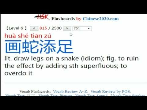 HSK Vocabulary Flashcards Level 6 F (Word 751~900) - YouTube - vocab flashcards