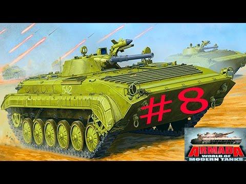 Мульт танки ARMADA MODERN TANKS# 8 Онлайн игра Боевые машинки. Новая битва танков Видео для детей