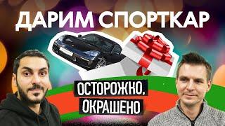 ВЫ ЗАСЛУЖИЛИ этот Porsche Cayman — заберите его!