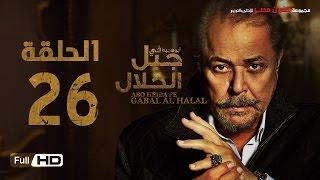 مسلسل جبل الحلال الحلقة 26 السادسة والعشرون HD - بطولة محمود عبد العزيز - Gabal Al Halal  Series
