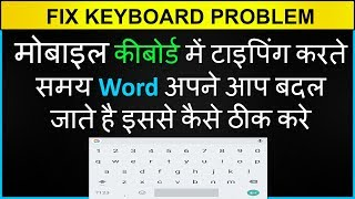 Auto correction keyboard solution Fix this Problem 2018