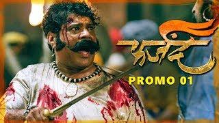 Farzand Official Promo 01 | Marathi Movie  | 1 June 2018