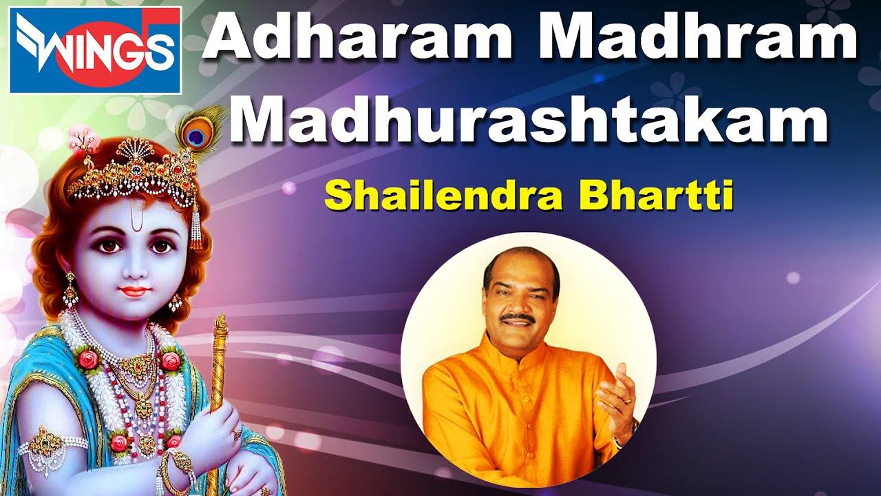 Adharam Madhuram Song Free Download