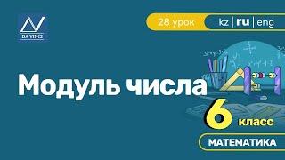 6 класс, 28 урок, Модуль числа