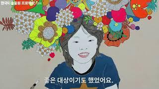 한국미술응원프로젝트 시즌6_05 이재은 작가